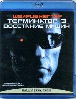 Терминатор 3 Восстание машин 3D (Blu-ray)