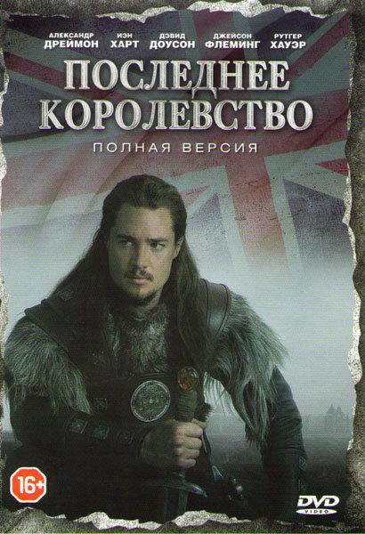 Последнее королевство (8 серий) на DVD