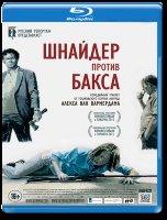 Шнайдер против бакса (Blu-ray)