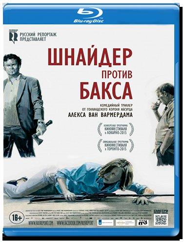 Шнайдер против бакса (Blu-ray) на Blu-ray