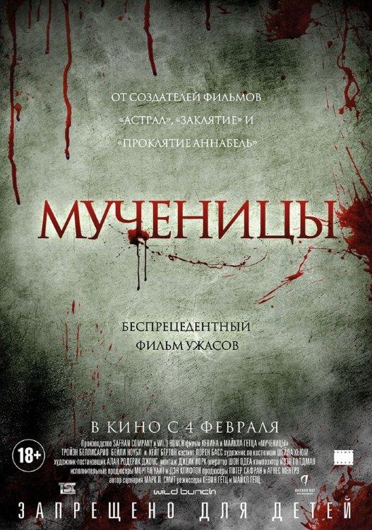 Мученицы (Blu-ray)