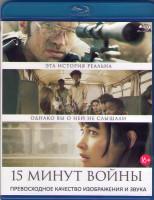 Пятнадцать минут войны (Blu-ray)