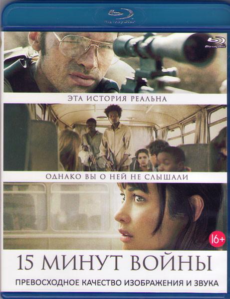 Пятнадцать минут войны (Blu-ray) на Blu-ray