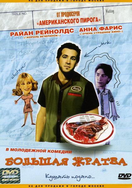 БОЛЬШАЯ ЖРАТВА (реж. Роб МакКитрик)  на DVD