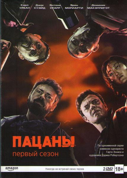 Пацаны (8 серий) (2 DVD) на DVD