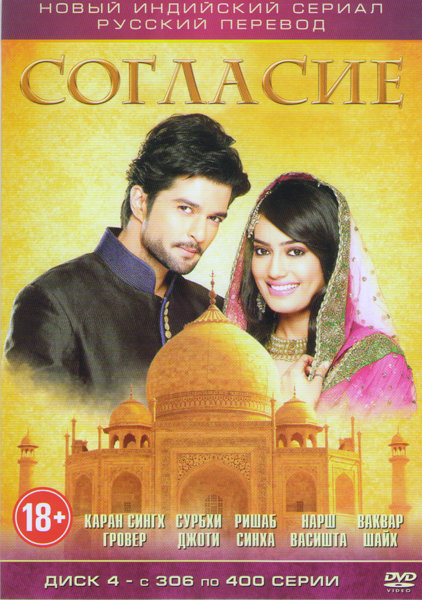 Согласие (306-400 серии) на DVD