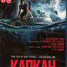 Капкан (Blu-ray)*