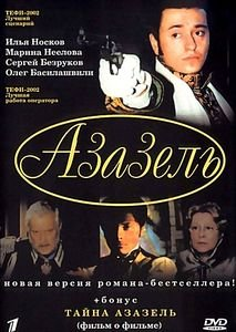 Азазель на DVD