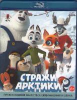 Стражи арктики (Blu-ray)*