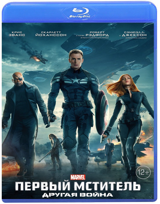 Первый мститель Другая война (Первый мститель Зимний солдат) (Blu-ray)*