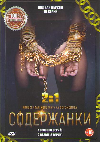 Содержанки 1,2 Сезоны (16 серий) на DVD
