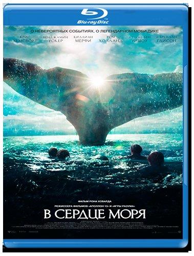 В сердце моря 3D (Blu-ray 50GB)*