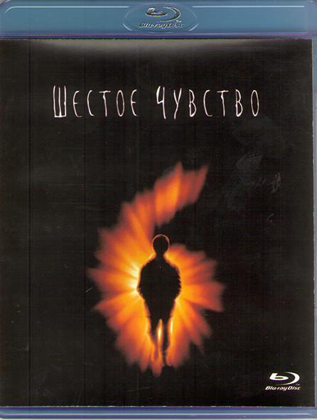 Шестое Чувство (Blu-ray)* на Blu-ray
