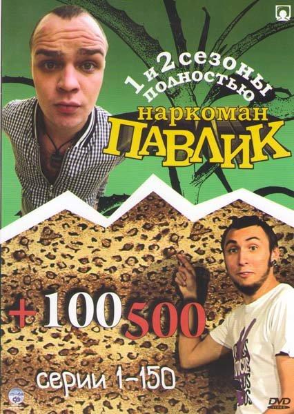 Наркоман Павлик 1,2 Сезоны (35 серий) / +100500 (150 серий)