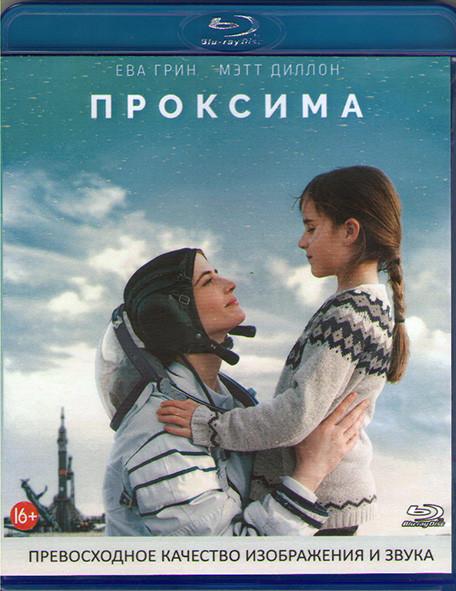 Проксима (Blu-ray)* на Blu-ray
