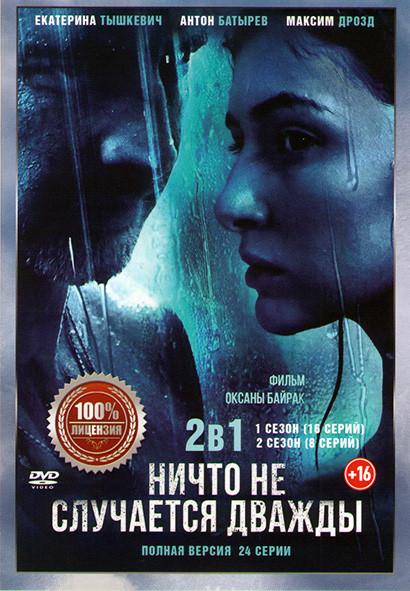 Ничто не случается дважды 1,2 Сезоны (24 серии) на DVD