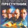 Преступник (Blu-ray)