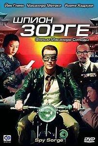 Шпион Зорге на DVD