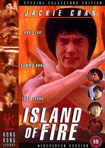 Остров Огня на DVD