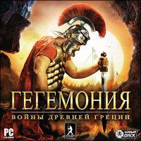 Гегемония Войны древней Греции (PC CD)