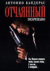 Отчаянный на DVD