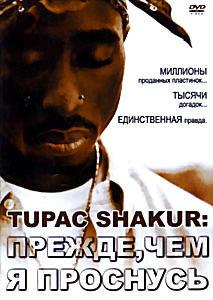 Tupac Shakur: Прежде,чем я проснусь на DVD