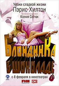 Блондинка в шоколаде на DVD