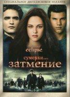 Сумерки Сага Затмение (2 DVD)