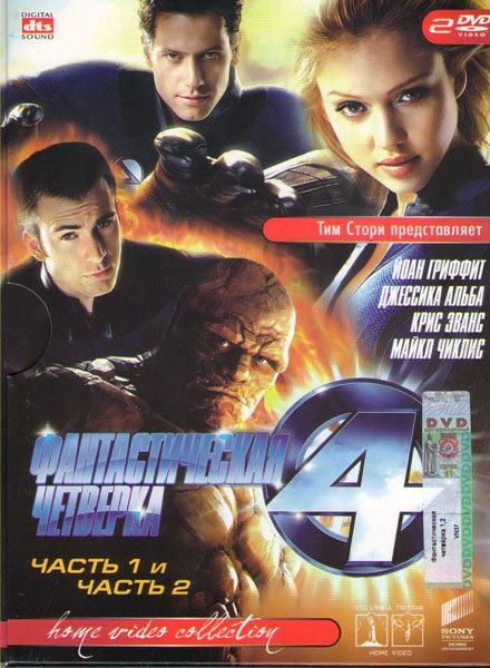 Фантастическая четверка / Фантастическая четверка 2 Вторжение Серебряного Серфера  на DVD