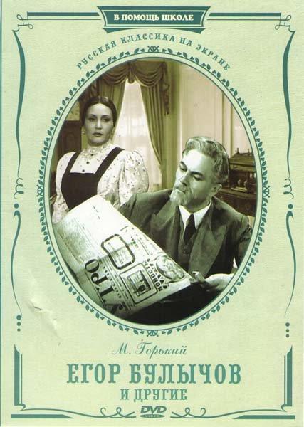 Егор Булычов и другие на DVD