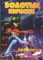Золотые караоке Дворовые 200 песен