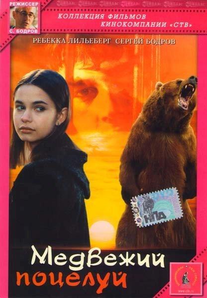 Медвежий поцелуй  на DVD