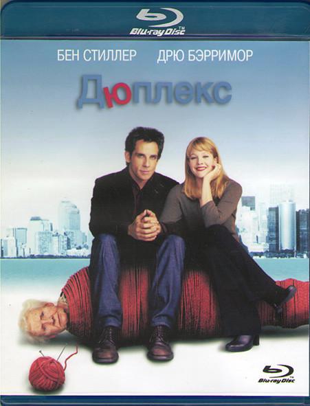 Дюплекс (Blu-ray)* на Blu-ray