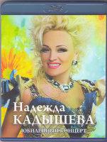 Надежда Кадышева Юбилейный концерт (Юбилейный концерт Надежды Кадышевой) (Blu-ray)
