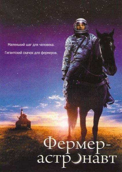 Фермер астронавт (Астронавт Фармер) на DVD