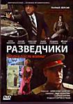 Разведчики Война после войны  на DVD