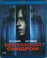Берлинский синдром (Blu-ray)