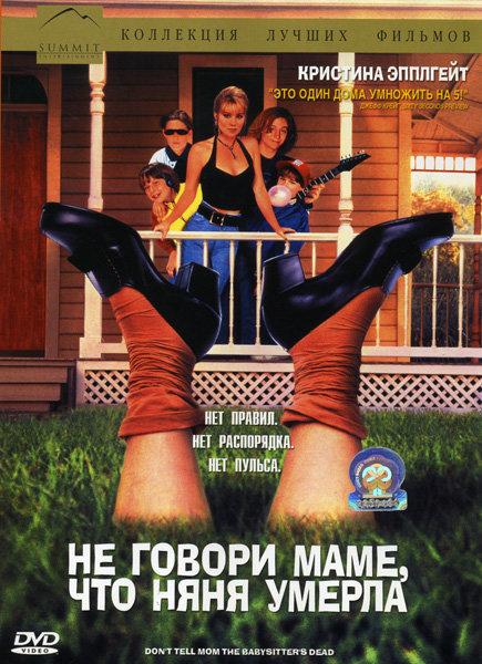 Не говори маме что няня умерла на DVD