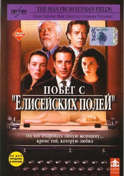 Побег с Елисейских полей на DVD