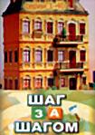 Шаг за Шагом (1-40 серии) на DVD
