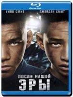 После нашей эры 3D+2D (Blu-ray)