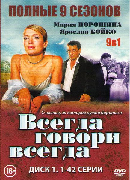 Всегда говори всегда 9 Сезонов (77 серий) (2 DVD) на DVD