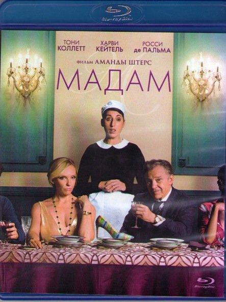 Мадам (Blu-ray)* на Blu-ray