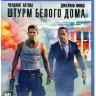 Штурм Белого дома (Blu-ray) на Blu-ray