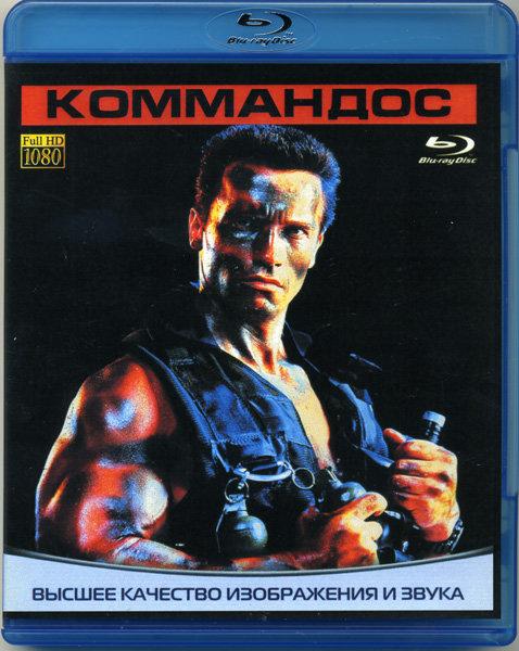 Коммандос (Blu-ray)* на Blu-ray
