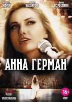 Анна Герман Тайна белого ангела (10 серий) (2 DVD)