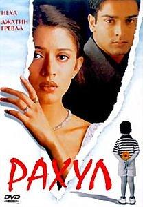 Рахул  на DVD