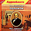 И. А. Гончаров.  Обломов (аудиокнига MP3 на 2 CD)