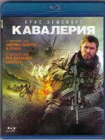 Кавалерия (Blu-ray)