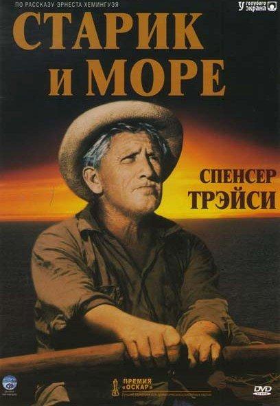 Старик и море на DVD